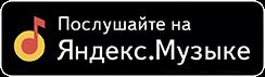 Послушайте на Яндекс.Музыке