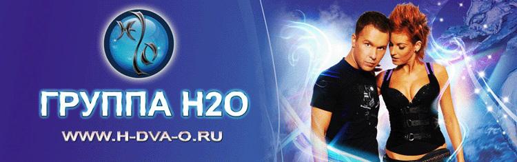 Официальный сайт группы H2O открыт!