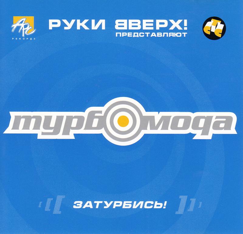 Турбомода - Затурбись | Turbomoda - Zaturbis (1)