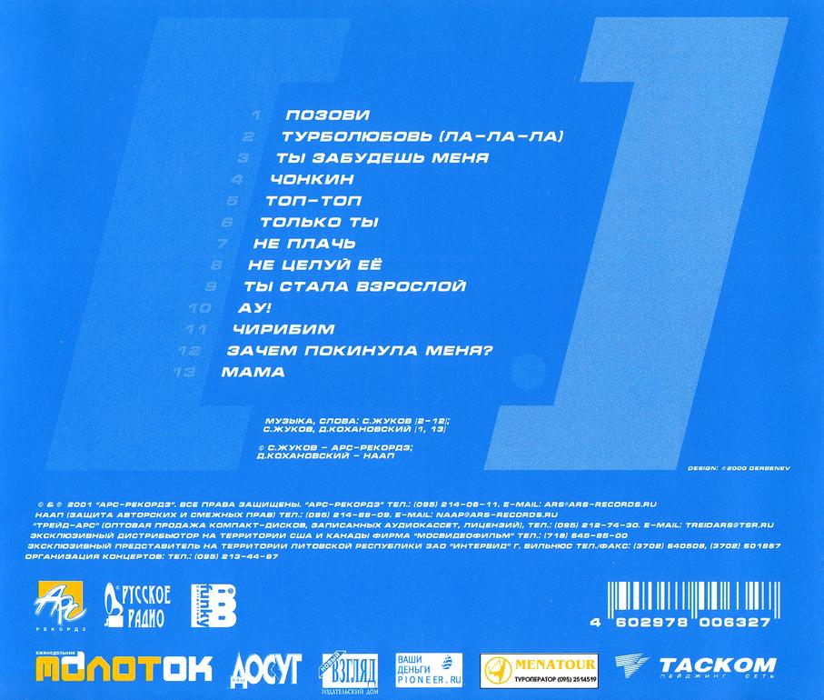 Турбомода - Затурбись | Turbomoda - Zaturbis (2)