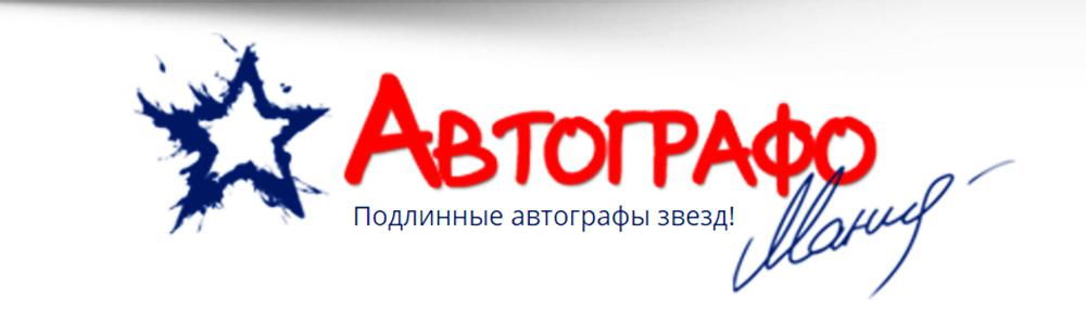 avtografomaniya-2
