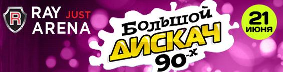 bolshoi_diskach