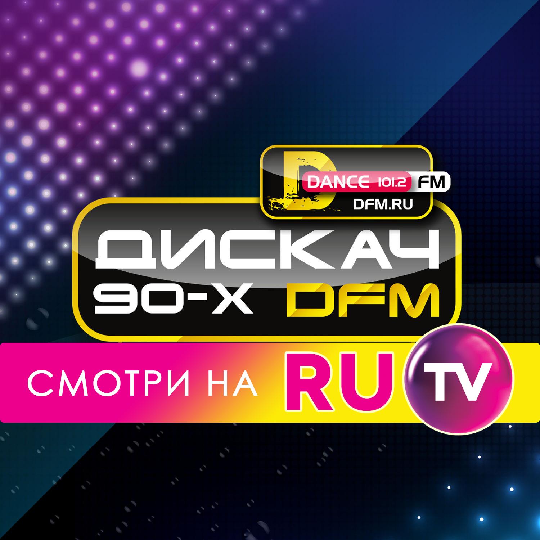 diskach_na_rutv