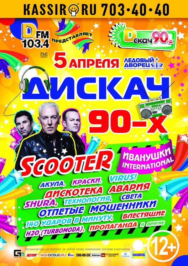 dskach-1