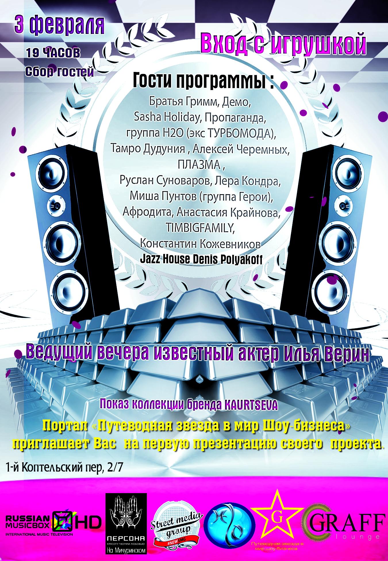 Группа H2O на презентации медиапортала Gleb Zvezda!