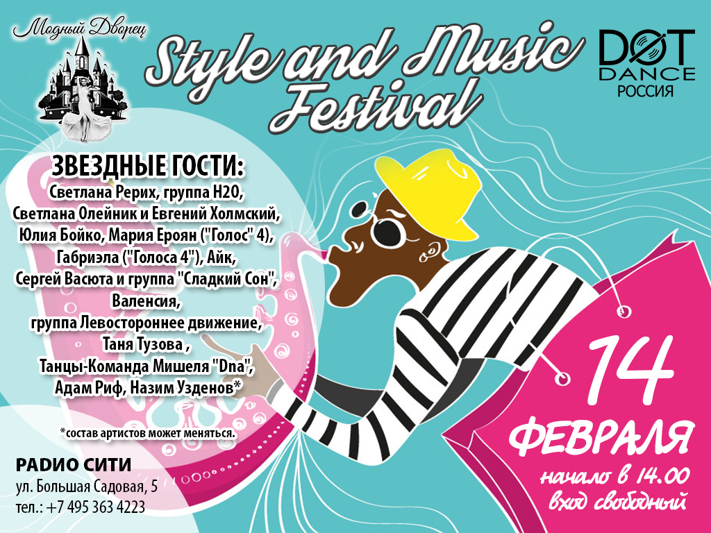 Группа H2O на Style and Music Festival!