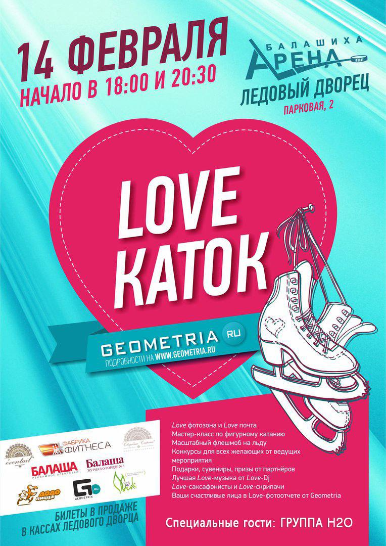 Группа H2O на проекте Love Каток от портала Geometria.ru!