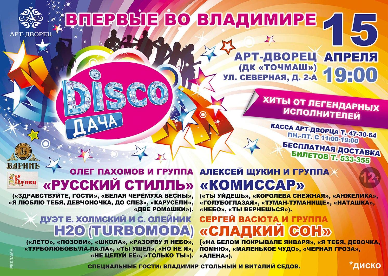 Группа H2O на шоу Disco Дача от радио Дача во Владимире!