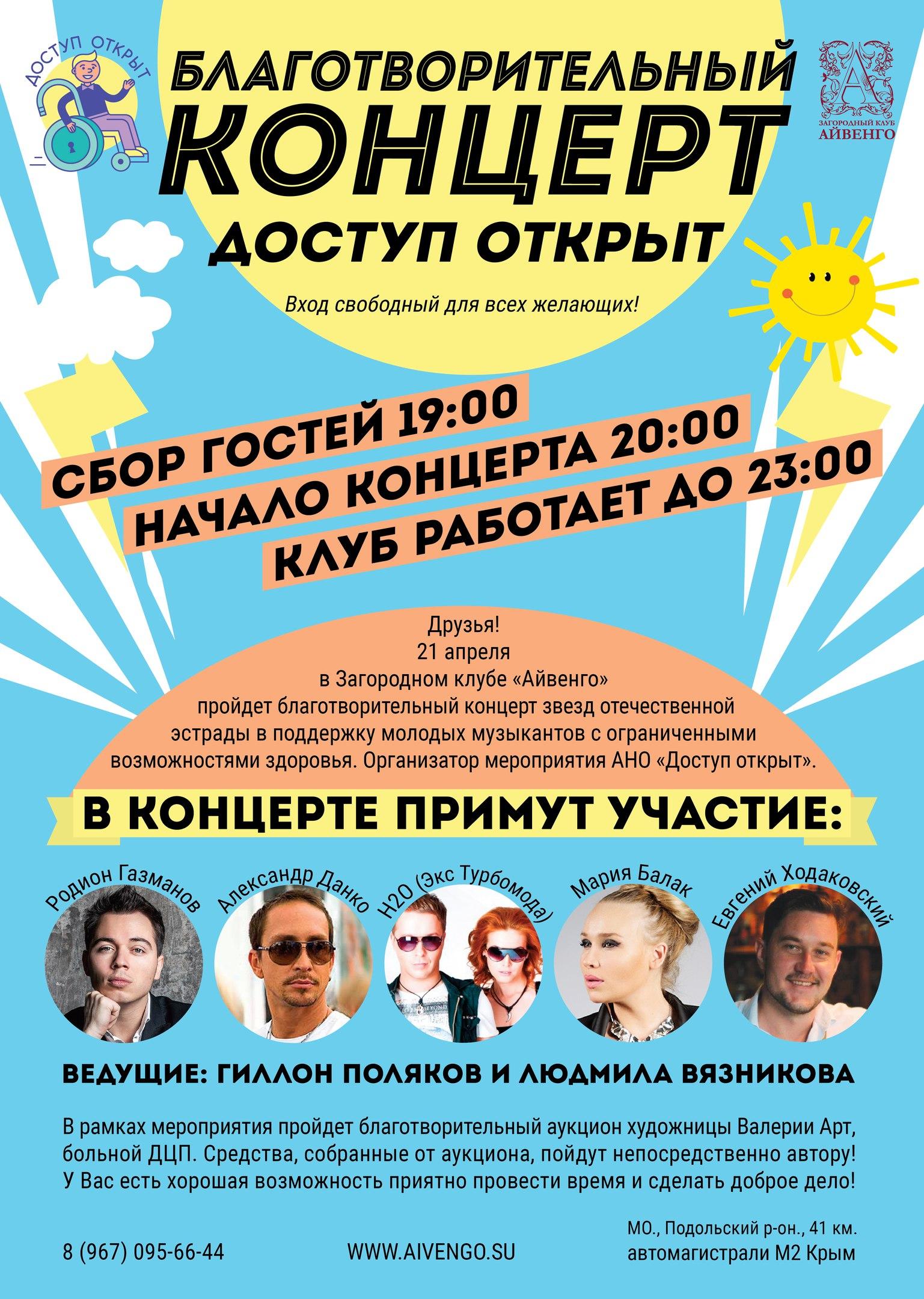 Группа H2O на благотворительном концерте Доступ открыт!