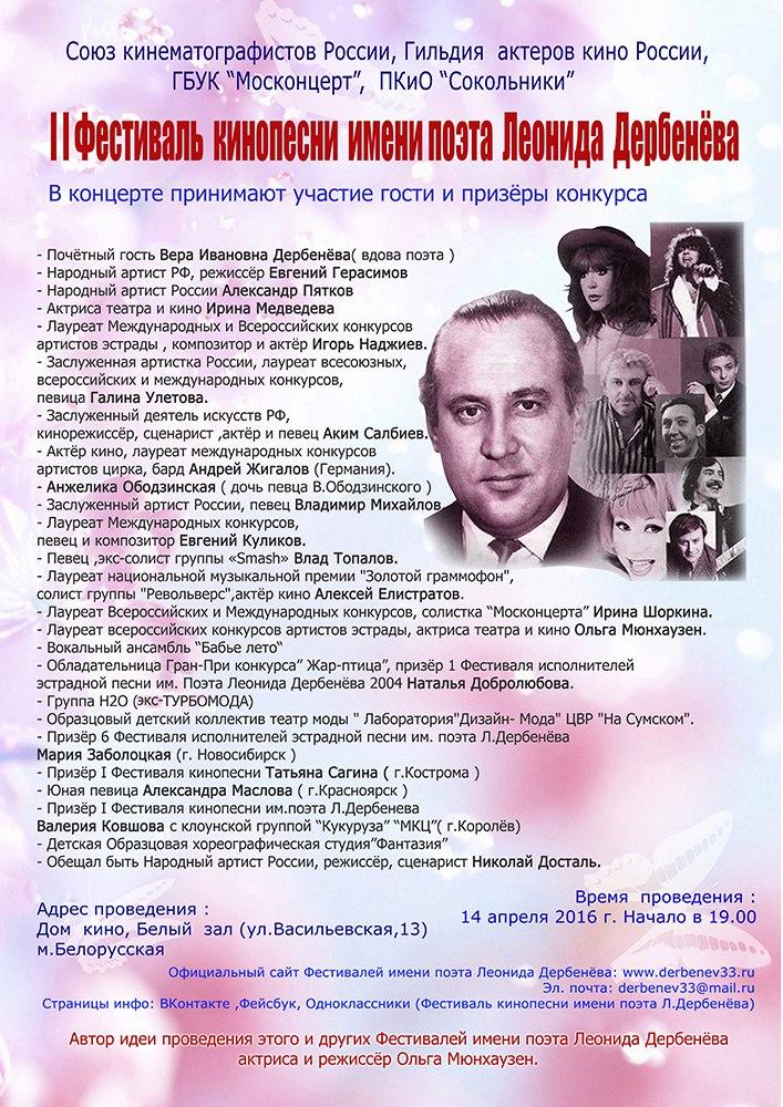 Группа H2O на фестивале кинопесни Леонида Дербенева!