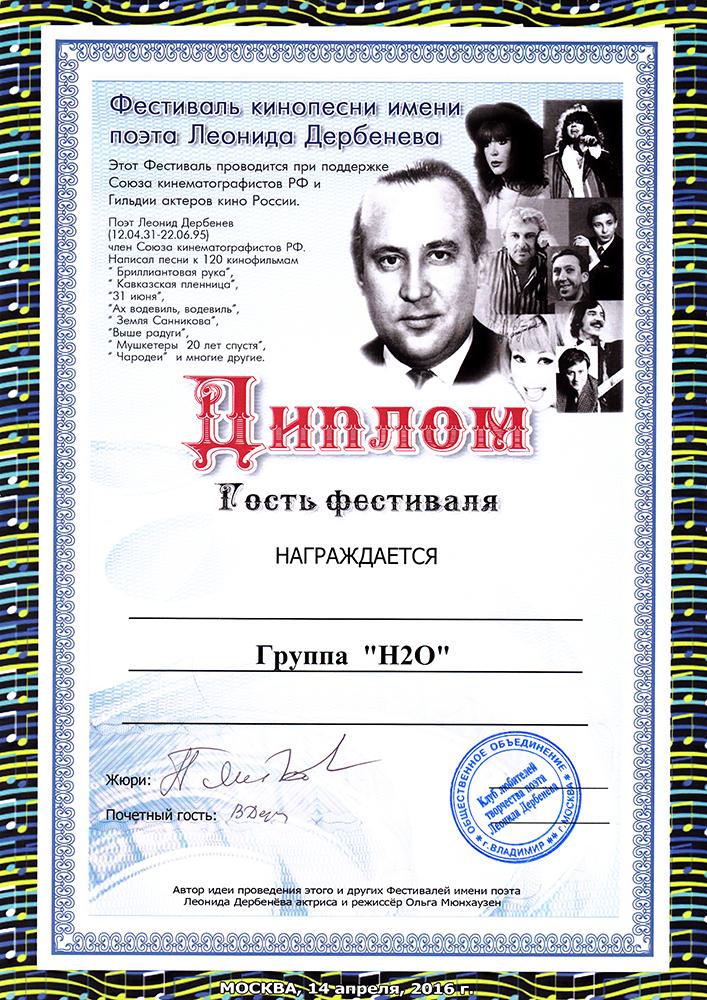 Группа H2O на фестивале Леонида Дербенёва в Доме Кино!