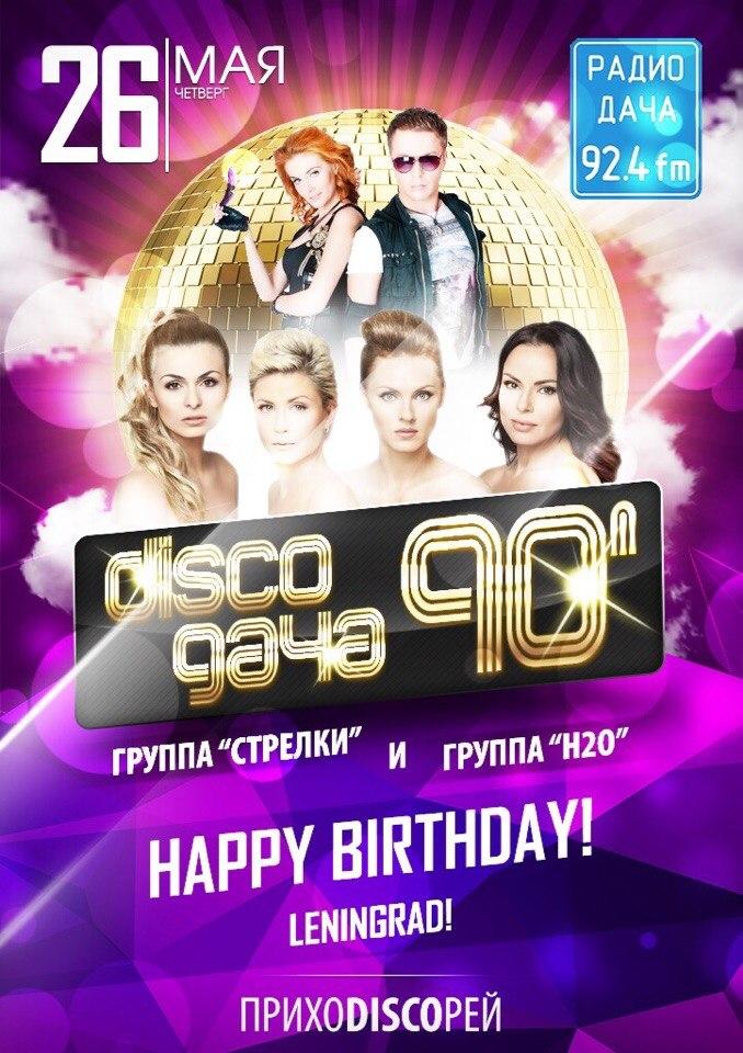 Группа H2O на Disco Вечеринке от Радио Дача!