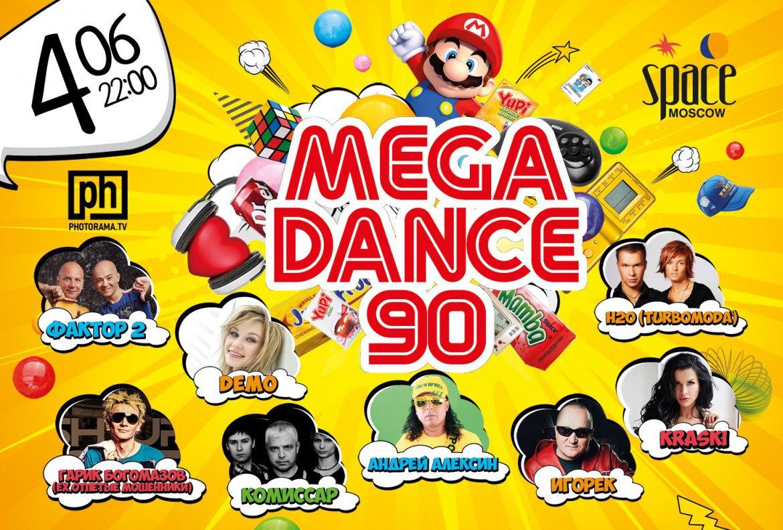 Группа H2O на Mega Dance 90 в клубе Space Moscow!