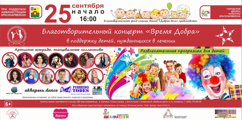 """Группа H2O на благотворительном концерте """"Время добра""""!"""