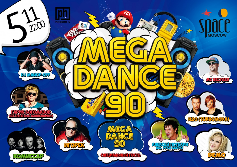 Группа H2O на Megadance 90 в клубе Space Moscow!
