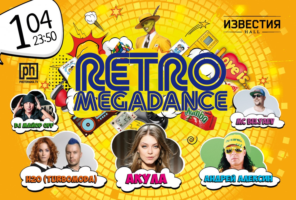 Группа Н2О на Retromegadance в клубе Известия Hall