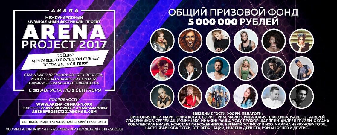Группа Н2О на международном фестивале ArenaProject 2017!