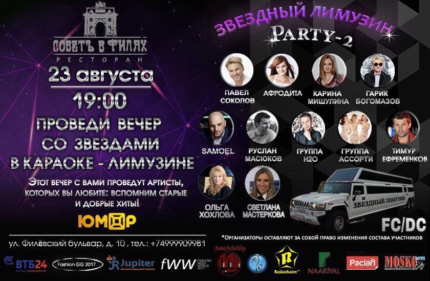 Группа Н2О в лимузине со звездами-2!