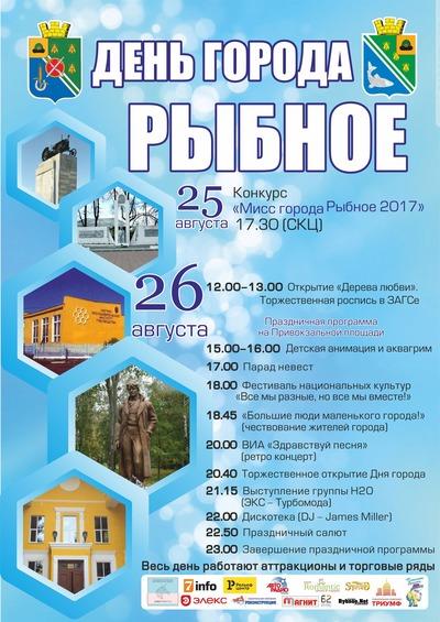 Группа Н2О на Дне города Рыбное!